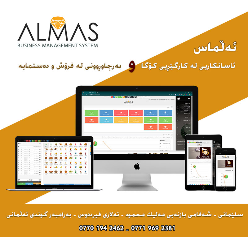 ALMAS MANAGEMENT SYSTEM